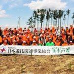 日遊協、クロマツ1,600本の植林を実施