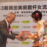 岡田美術館杯女流名人の就位式が開催