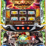 「VERMILION LOOP」が出玉獲得のカギ!