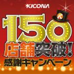 キコーナグループ150店舗を突破、記念CPを実施