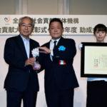 社会貢献大賞は東京「新宿アラジン 社会貢献活動」