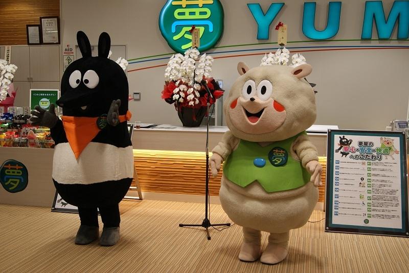 夢屋のマスコットキャラクター。羊の「ドリィ」(右)とバクの「バクリン」。