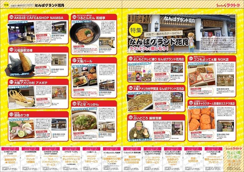 なんば地域の飲食店などの情報とともに、お得なクーポンもついている。