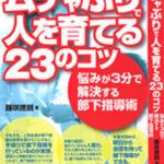 藤咲徳朗氏が人材育成のための新刊を出版