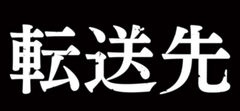 パチンコ同様プレミアム演出「転送先天国」も搭載されている。