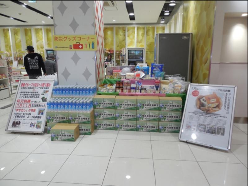 《東横フェスタ狩場店》の店内に用意された防災関連賞品。