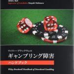 ギャンブリング障害に関する専門書を日本語初翻訳