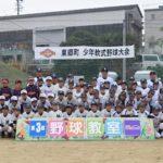 夢に向かって白球を追う子ども達を野球教室で支援