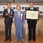 広島県遊協が社会貢献大賞を受賞