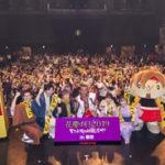 「花慶の日」初の全国ツアー、仙台でスタート