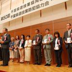 14団体に寄付金を贈呈~千葉県遊技業協同組合