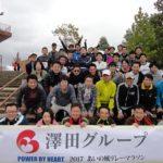 たすきを繋いで42kmを完走~澤田グループ