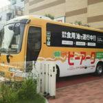 ピーアークの地域循環バス、食用油で運行開始