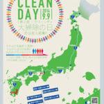 日遊協九州支部が9/9に日本縦断大掃除に挑戦