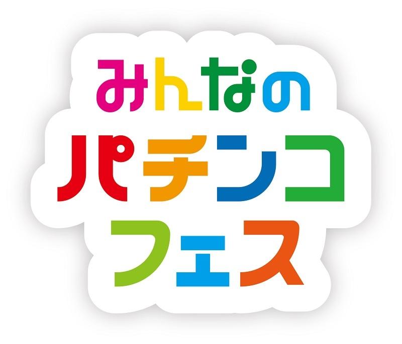 「みんなのパチンコフェス」のロゴ。2019年2月23日(土)、24日(日)にベルサール秋葉原で開催される。