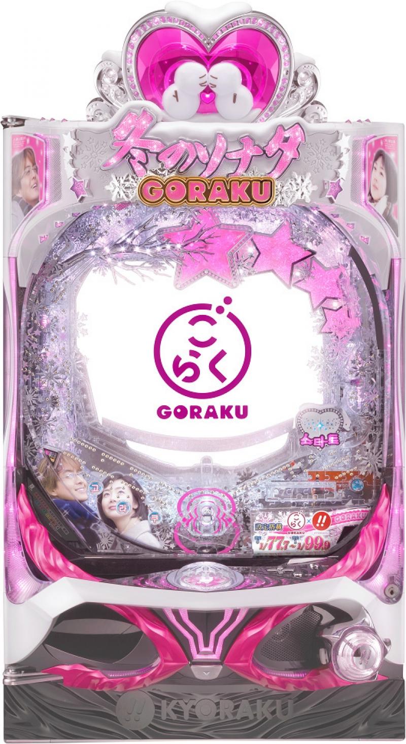 京楽産業.と初のコラボとなった『ぱちんこ冬のソナタRemember Sweet GORAKU Version』。(C)Pan Entertainment