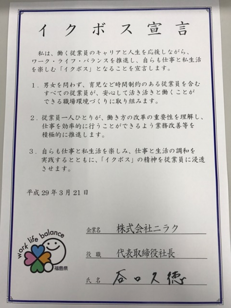 当日は谷口社長がイクボス宣言を実施した。