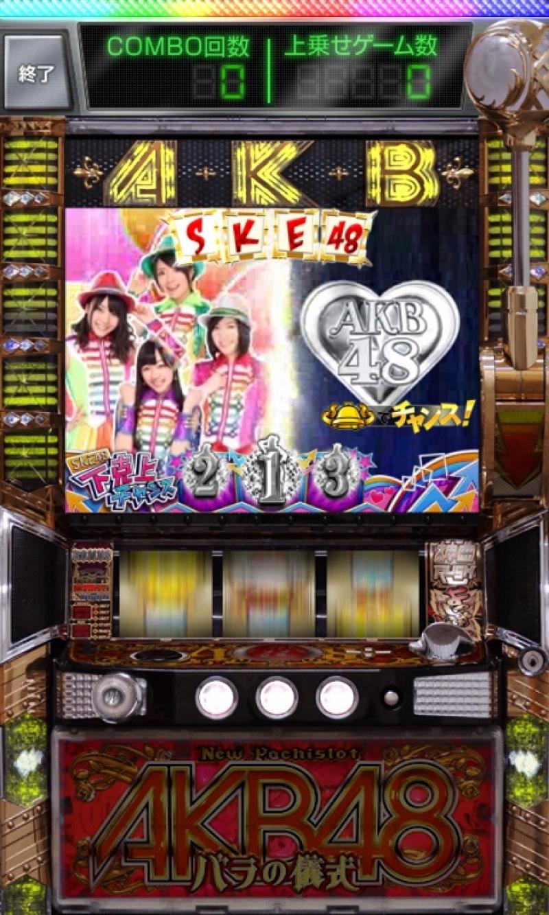 新登場のSKE48が主役の上乗せゾーン「SKE48下剋上チャレンジ」をプレイ可能。