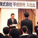 平成観光、32名の新入社員が入社