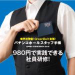 980円で一人前に!「ホールスタッフ手帳」を発行