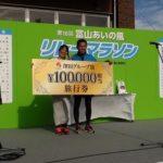富山あいの風リレーマラソンに澤田グループが協賛