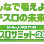 「パチスロサミット2017」8月5日開催決定!