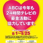 ABC、今年も24時間テレビ募金活動に協力へ