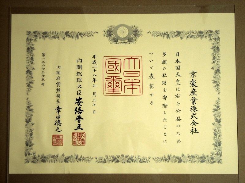 紺綬褒章受章に対する表彰状。