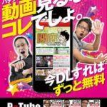 無料動画アプリ「P-Tube」、大手3サイトが提携