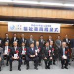 神福協、県内福祉9団体に福祉車両贈呈