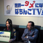「世界一タメ?になる ぱちんこTV!!」が登場