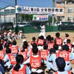 足立4組合「少年野球教室」に約200名が参加