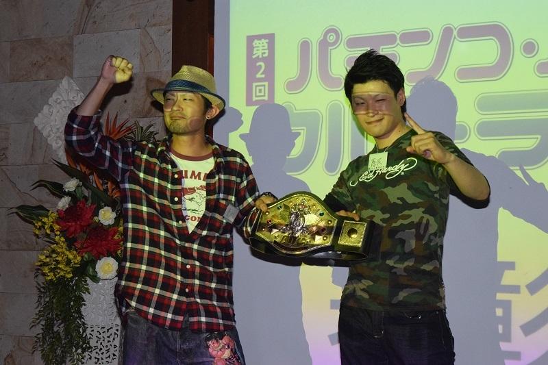 クイズ大会で優勝した青ノリさん、愚民さんペア。