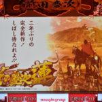 花慶シリーズの最新作は『P花の慶次 蓮』