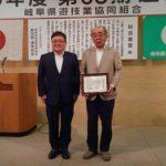 岐阜県総会、業界全体が手を握り変革する一年に