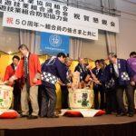 兵遊協設立50周年の総会、岡本理事長を再任