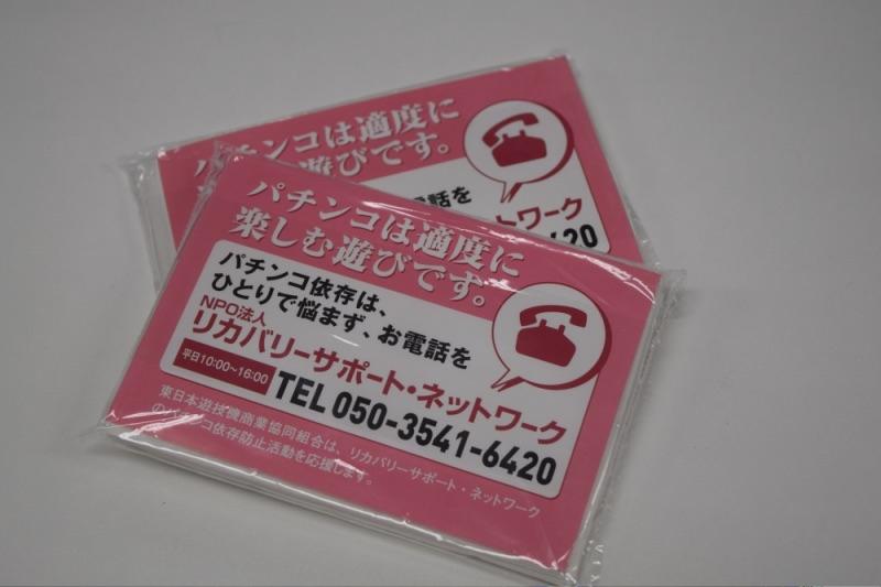 全商協がRSNの広報支援を目的に実施しているポケットティッシュ配布活動。傘下の地区遊商ごとに当該地区の各店舗にポケットティッシュを配布し、店舗を通じてユーザーに配られる。