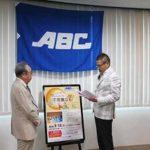 ABC、音楽文化の普及支援でコンサートに協賛