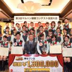 マルハン接客大会、北海道の女性社員が優勝