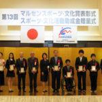 第13回マルセンスポーツ・文化賞表彰式開催