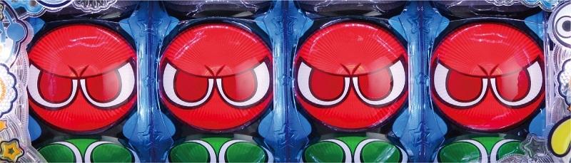 ルールは単純明快。ドラムリールで同色「ぷよ」が4つ揃えば大当たり濃厚。