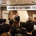 平成観光、新入社員49名が新たな門出