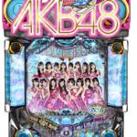甘デジらしからぬ出玉感!『AKB48-3』の甘デジ登場