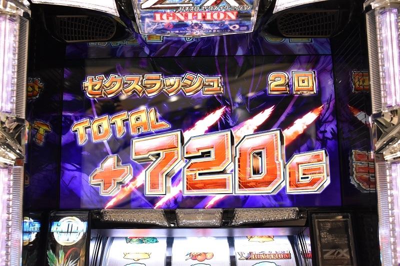 ゼクスラッシュは4桁上乗せも狙える特化ゾーン。試打では神竜大戦で240G、その後ゼクスラッシュが2連し、計720Gを上乗せした。