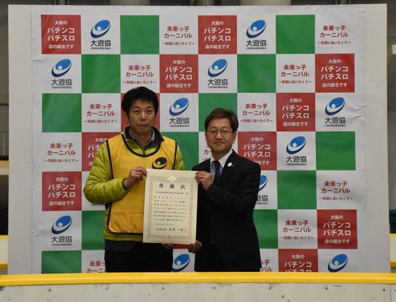 フィナーレでは大阪府の浜田省司副知事(右)から大遊青の野口賀蔵部会長(左)に感謝状が贈呈された。
