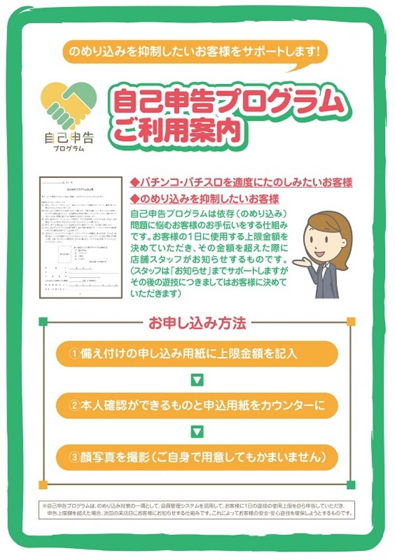 「自己申告プログラム」のポスター。