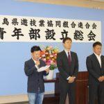福島県遊連が青年部会設立総会を開催