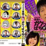 「ブラマヨ吉田のがけっパチ!!」DVD発売決定