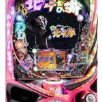 『CR DD北斗の拳』にライトミドルの「黒王号Ver.」
