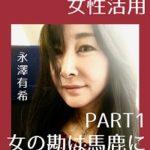 永澤氏の連載コラムがAmazon電子書籍から出版